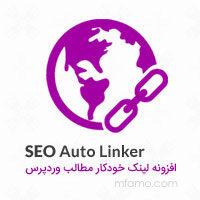 افزونه لینک خودکار مطالب وردپرس SEO Auto Linker