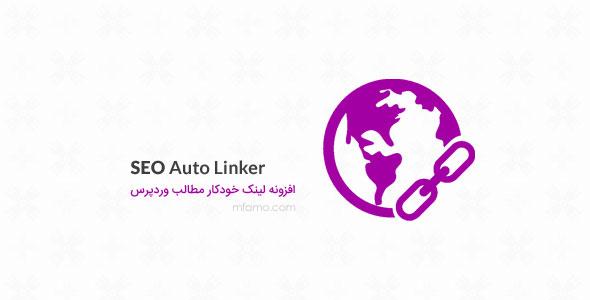 SEO-Auto-Linker افزونه لینک خودکار مطالب وردپرس SEO Auto Linker