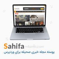 قالب وردپرس مجله خبری فارسی صحیفه Sahifa
