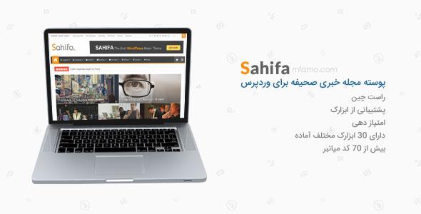Sahifa قالب وردپرس مجله خبری فارسی صحیفه Sahifa