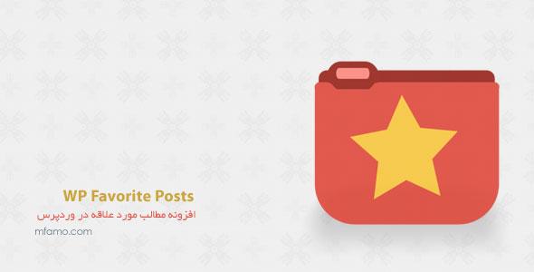 WP-Favorite-Posts افزونه مطالب مورد علاقه در وردپرس