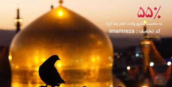 imamreza ۵۵% تخفیف به مناسبت سالروز ولادت امام رضا (ع)