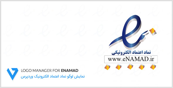 Logo-Manager-For-Enamad افزونه نمایش لوگو نماد اعتماد الکترونیک در وردپرس