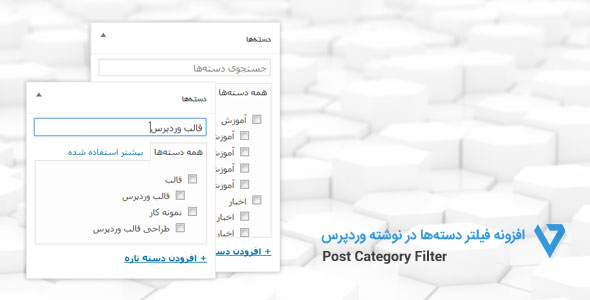post-category-filter