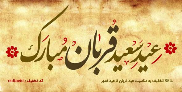 eid-ta-eid ۳۵% تخفیف به مناسبت عید قربان تا عید غدیر