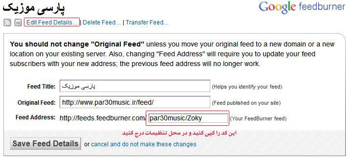 feedburner12 آموزش کامل فیدبرنر و ساخت خبرنامه رایگان با FeedBurner