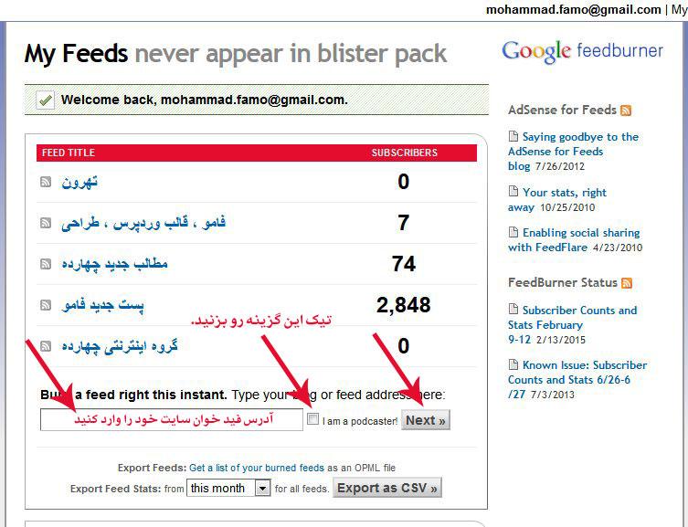 feedburner2 آموزش کامل فیدبرنر و ساخت خبرنامه رایگان با FeedBurner