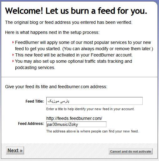 feedburner3 آموزش کامل فیدبرنر و ساخت خبرنامه رایگان با FeedBurner