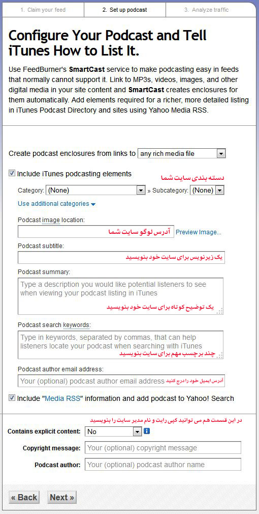 feedburner5 آموزش کامل فیدبرنر و ساخت خبرنامه رایگان با FeedBurner