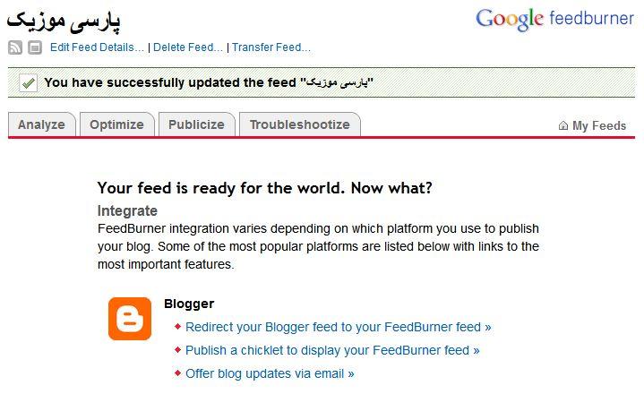 feedburner7 آموزش کامل فیدبرنر و ساخت خبرنامه رایگان با FeedBurner