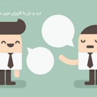 درد و دل با کاربران عزیز سایت محمدفامو