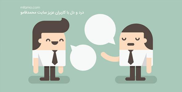 mfamo-com درد و دل با کاربران عزیز سایت محمدفامو