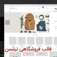 قالب فروشگاهی فارسی نیلسن وردپرس