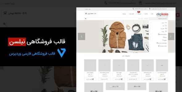 nielsen-wordpress-theme قالب فروشگاهی فارسی نیلسن وردپرس