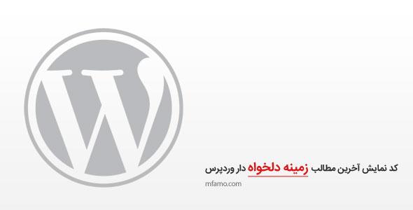 wordpress-custom-fields-show-posts