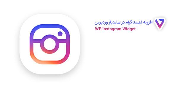 wp-instagram-widget افزونه اینستاگرام در سایدبار وردپرس