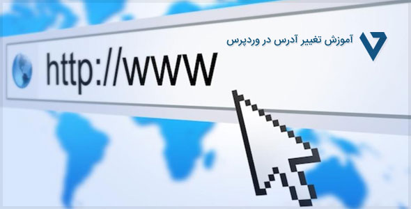 Changing-The-Site-URL آموزش تغییر آدرس در وردپرس + حل مشکل