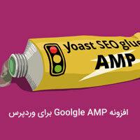 افزونه Google AMP برای وردپرس
