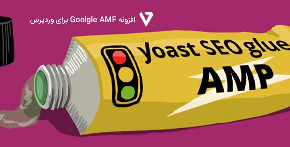 Goolgle-AMP افزونه Google AMP برای وردپرس