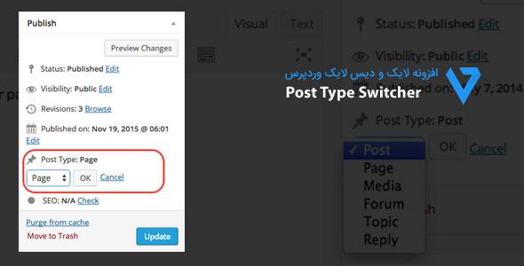 Post-Type-Switcher افزونه تبدیل برگه و نوشته های وردپرس به هم