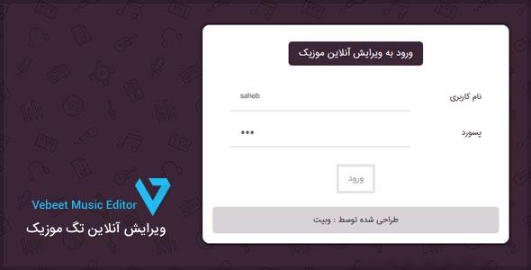 Vebeet-Music-Editor اسکریپت ویرایش آنلاین تگ موزیک MP3