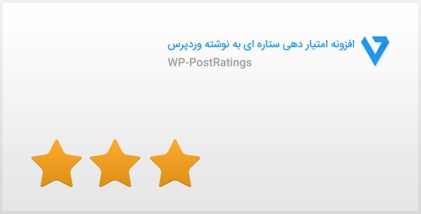 WP-PostRatings افزونه امتیار دهی ستاره ای به نوشته وردپرس