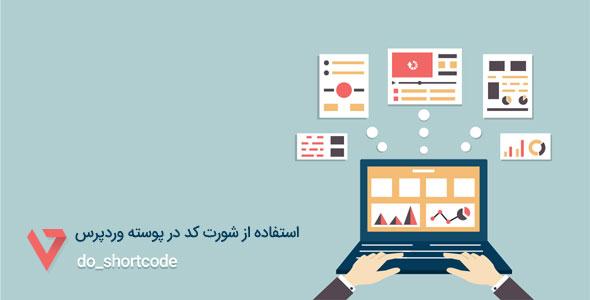 do_shortcode استفاده از شورت کد در پوسته وردپرس