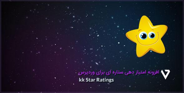 kk-Star-Ratings افزونه امتیاز دهی ستاره ای برای وردپرس