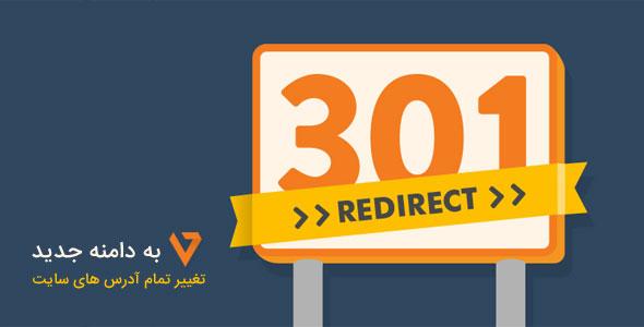 redirect-301 تغییر تمام آدرس های سایت به دامنه جدید