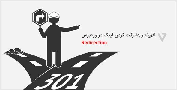 redirection افزونه ریدایرکت کردن لینک در وردپرس