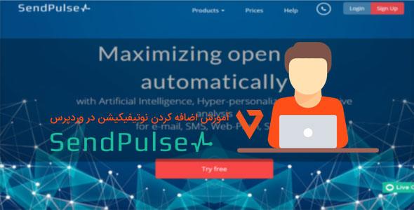 sendpulse آموزش اضافه کردن نوتیفیکیشن در وردپرس