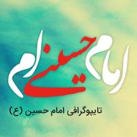 فایل لایه باز تایپوگرافی امام حسین (ع)