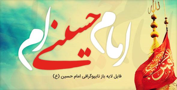 typography-imam-hossein فایل لایه باز تایپوگرافی امام حسین (ع)