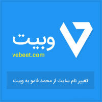 تغییر نام سایت از محمد فامو به وبیت