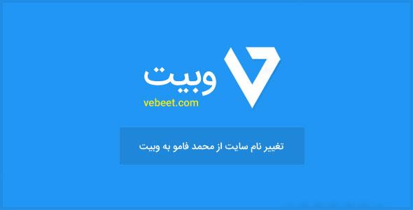 vebeet تغییر نام سایت از محمد فامو به وبیت