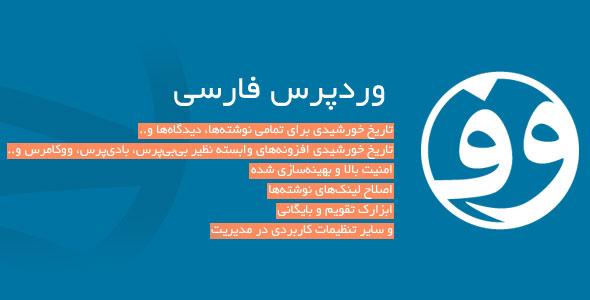 wp-jalali افزونه فارسی ساز وردپرس