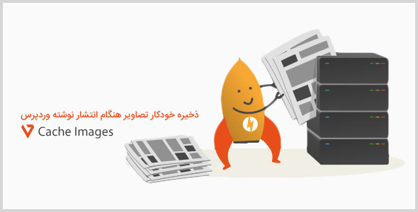 Cache-Images افزونه ذخیره خودکار تصاویر هنگام انتشار نوشته وردپرس