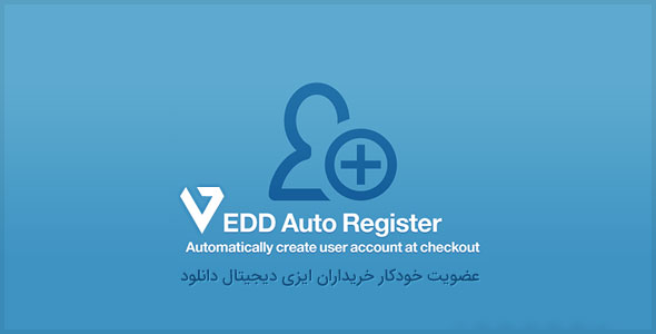EDD-Auto-Register افزونه عضویت خودکار خریداران EDD