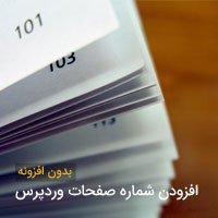 آموزش افزودن شماره صفحات وردپرس بدون افزونه