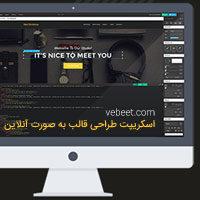 اسکریپت طراحی قالب HTML به صورت آنلاین Architect