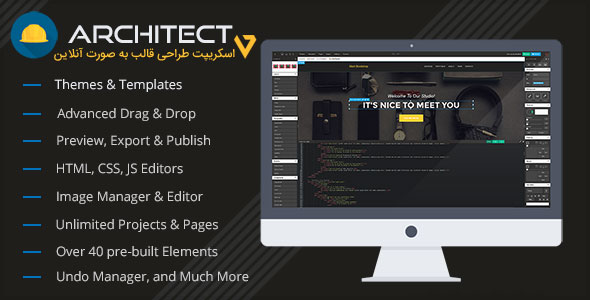 architect-html-and-site-builder