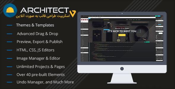 architect-html-and-site-builder اسکریپت طراحی قالب HTML به صورت آنلاین Architect