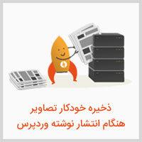 افزونه ذخیره خودکار تصاویر هنگام انتشار نوشته وردپرس
