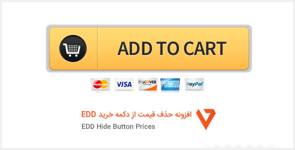 easy-digital-downloads-hide-button-prices افزونه حذف قیمت از دکمه خرید EDD