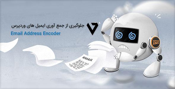 email-address-encoder افزونه جلوگیری از جمع آوری ایمیل های وردپرس