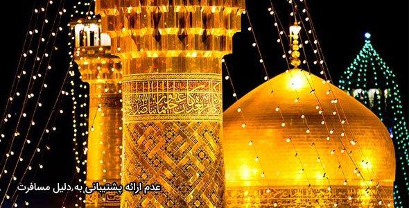 mashhad عدم ارائه پشتیبانی به دلیل مسافرت