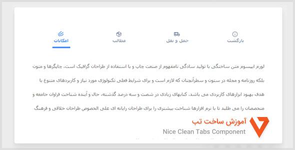 nice-clean-tabs-component آموزش ساخت تب با استفاده از HTML و CSS