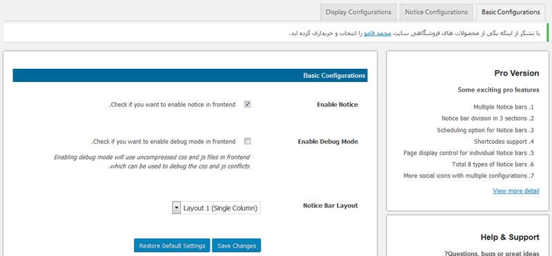 notice-bar-setting افزونه ایجاد نوار اطلاع رسانی در وردپرس