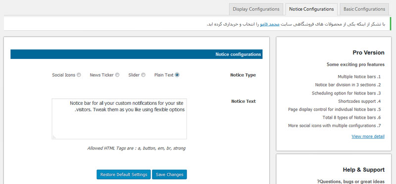 notice-bar-setting2 افزونه ایجاد نوار اطلاع رسانی در وردپرس