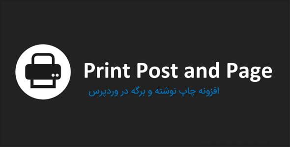 print-post-and-page افزونه چاپ نوشته و برگه خاص در وردپرس